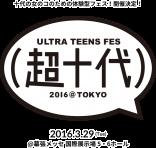 「超十代」ULTRA TEENS FES